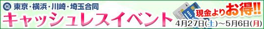 東京・横浜・川崎・埼玉合同キャッシュレスイベント
