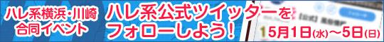 【横浜川崎合同イベント】ハレ系公式ツイッターをフォローしよう!